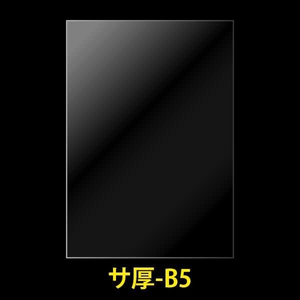画像1: #40 OPP袋テープなし B5用 【100枚】 (1)