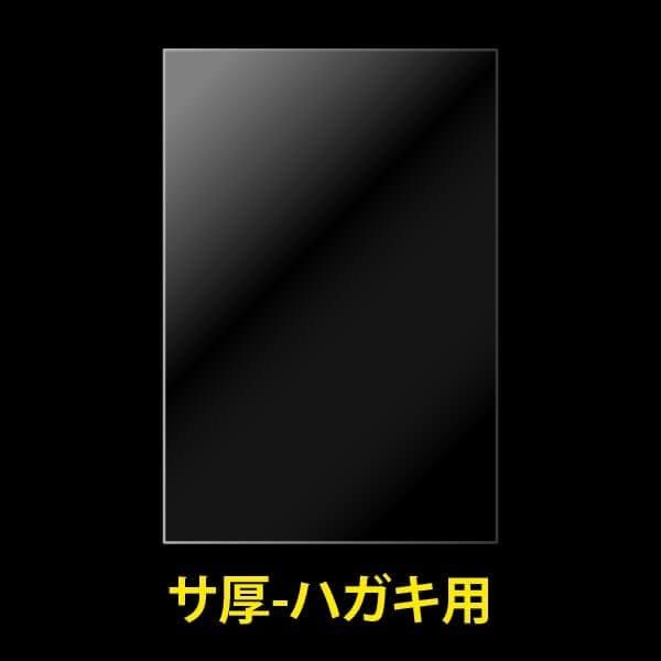 画像1: #40 OPP袋テープなし ハガキ用 【100枚】 (1)