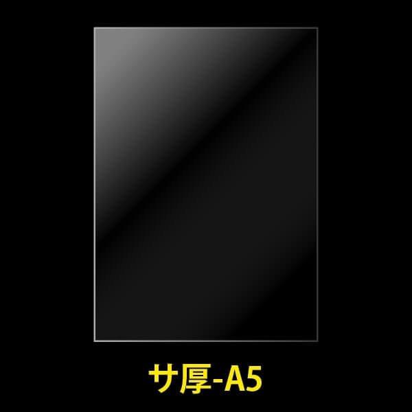 画像1: #40 OPP袋テープなし A5用 【100枚】 (1)