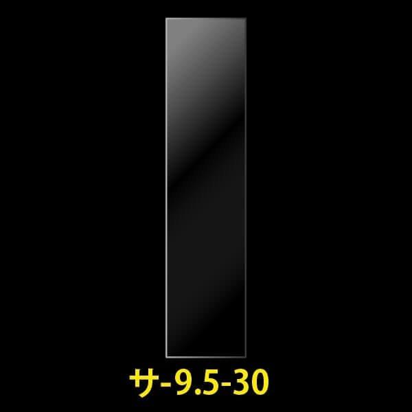 画像1: #30 OPP袋テープなし 95x300mm【100枚】 (1)