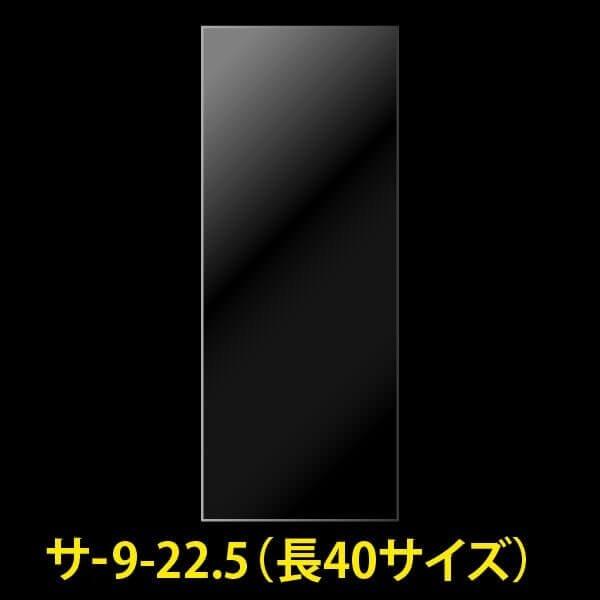 画像1: #30 OPP袋テープなし 90x225(長40サイズ)【100枚】 (1)