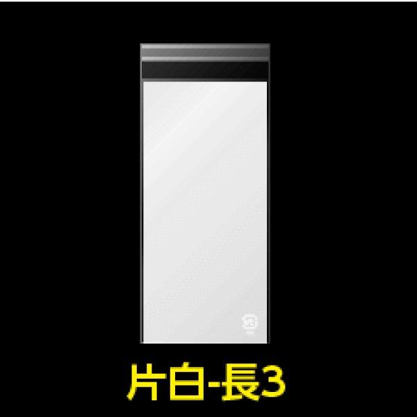 画像1: #30 片面白OPP袋 長3【100枚】 (1)