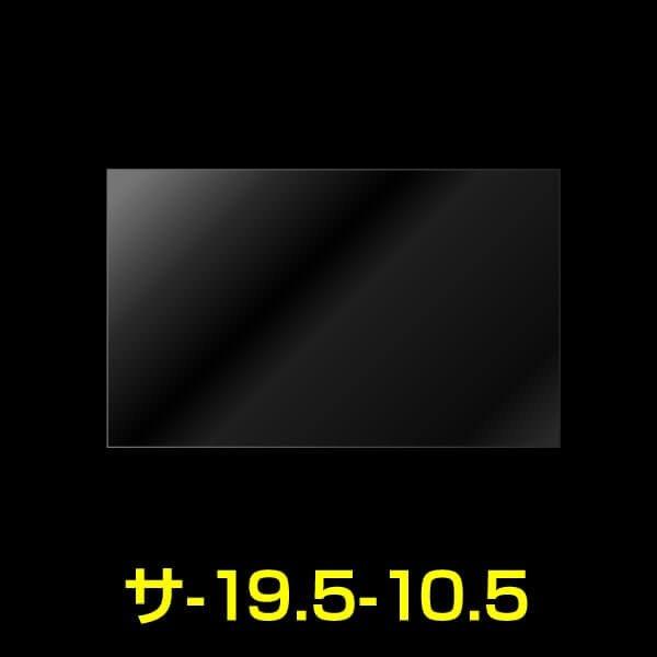 画像1: #40 マスク保管用OPP袋(マスクケース) テープなし スリム 195x105mm ヨコ長 (袋のみ。マスクは含まず) 【100枚入】 (1)