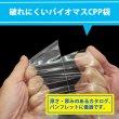 画像3: 【シーピーピー】#30 バイオマスCPP袋テープ付 A4用【100枚】 (3)