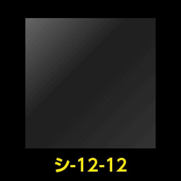 画像1: #20 OPPシート 120x120【100枚】 (1)