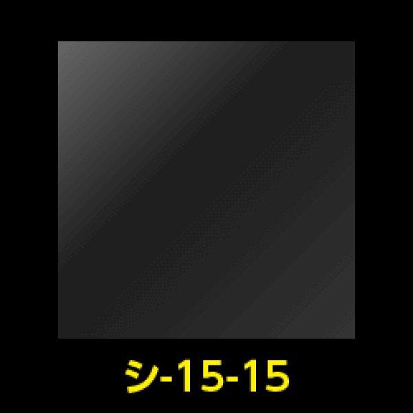 画像1: #25 OPPシート 150x150【100枚】 (1)