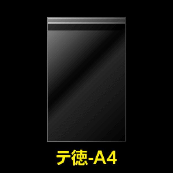 画像1: #25 OPP袋テープ付 お徳A4用【100枚】 (1)