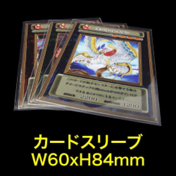 画像1: #30 カードスリーブ 60x84【100枚入】 (1)
