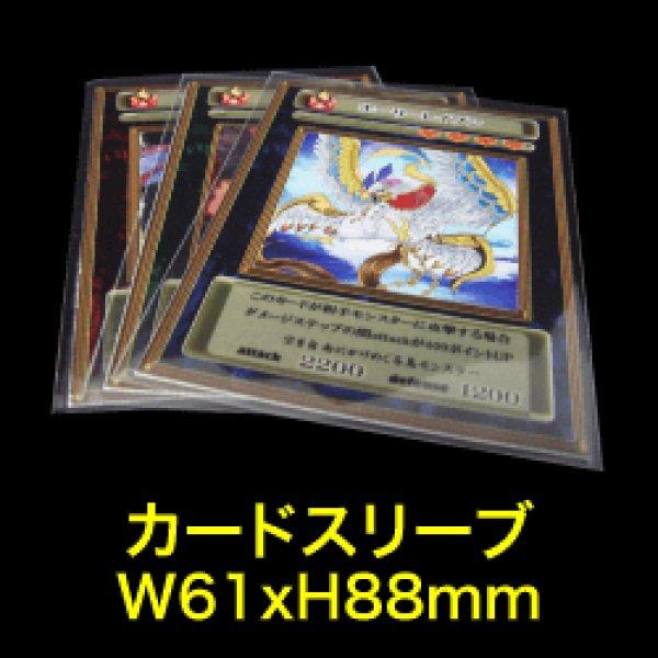 画像1: #30(標準) カードスリーブ ミニサイズ作業用【100枚入】 (1)