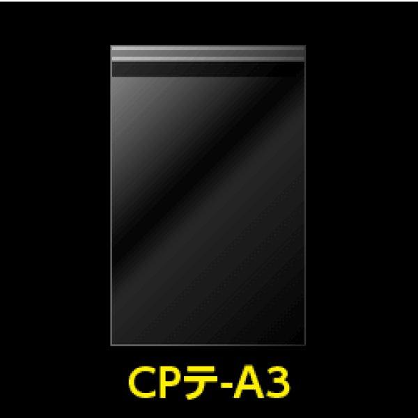 画像1: 【シーピーピー】#30 CPP袋テープ付 A3用【100枚】 (1)