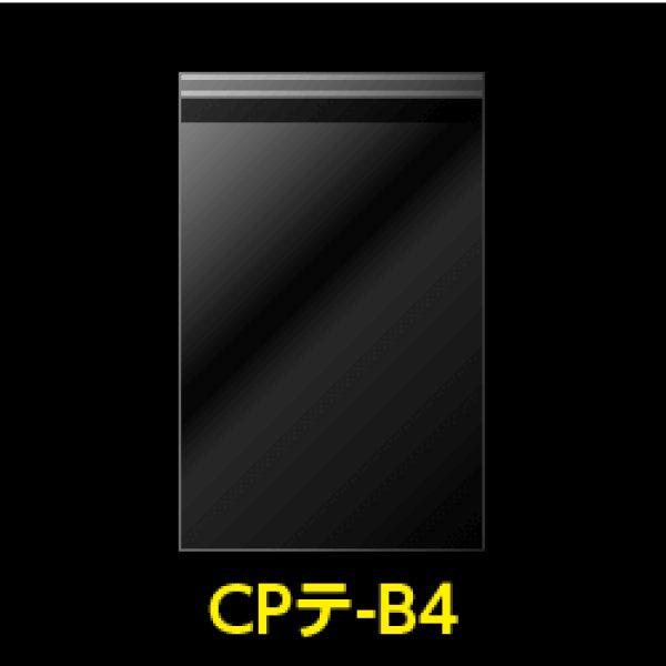 画像1: 【シーピーピー】#30 CPP袋テープ付 B4用【100枚】 (1)