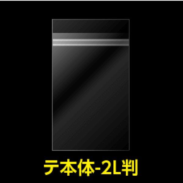 画像1: #30 OPP袋 本体側開閉自在テープ付 写真2L判 1枚用【100枚】 (1)