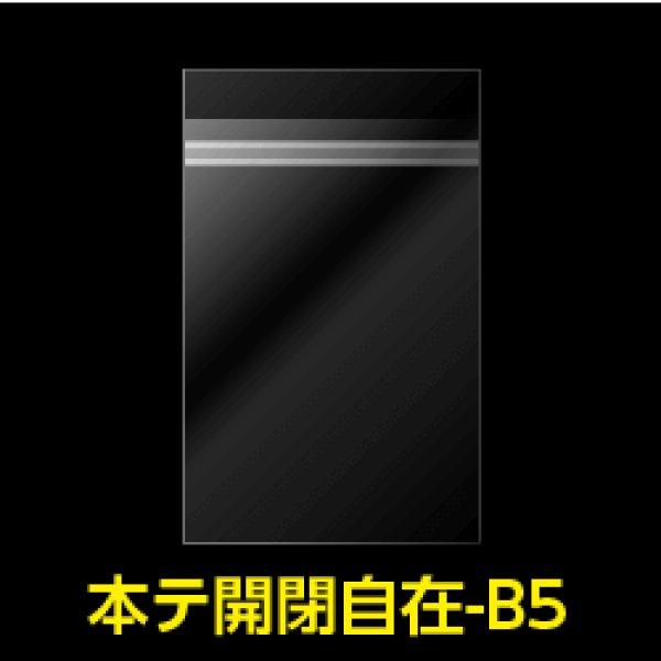 画像1: #30 OPP袋 本体側開閉自在テープ付 B5用【100枚】 (1)