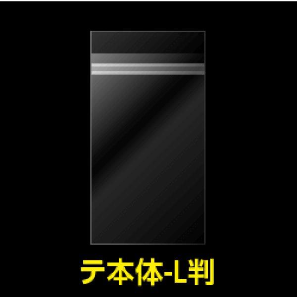画像1: #30 OPP袋 本体側開閉自在テープ付 写真L判 1枚用【100枚】 (1)