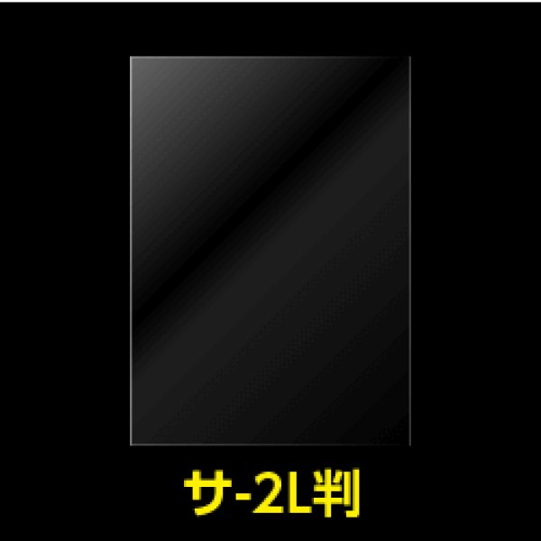 画像1: #30 テープなし 写真2L判 1枚用【100枚入】 (1)