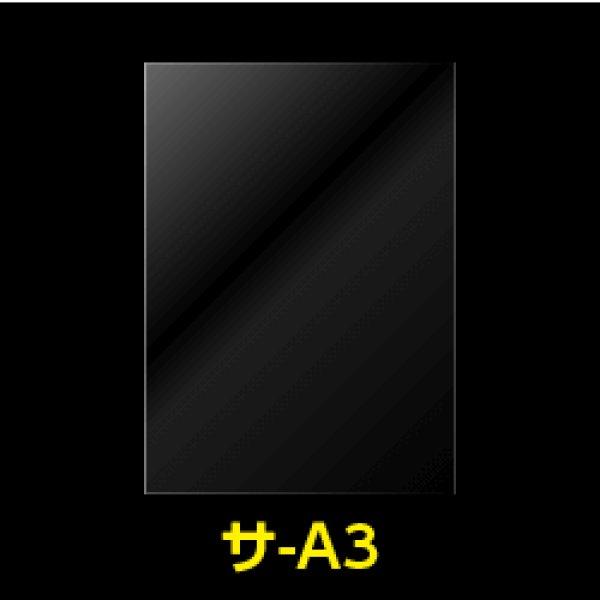 画像1: #30 OPP袋テープなし A3用【100枚】 (1)