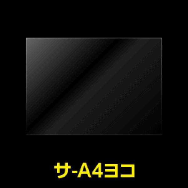 画像1: #30 OPP袋テープなし A4 ヨコ長【100枚】 (1)