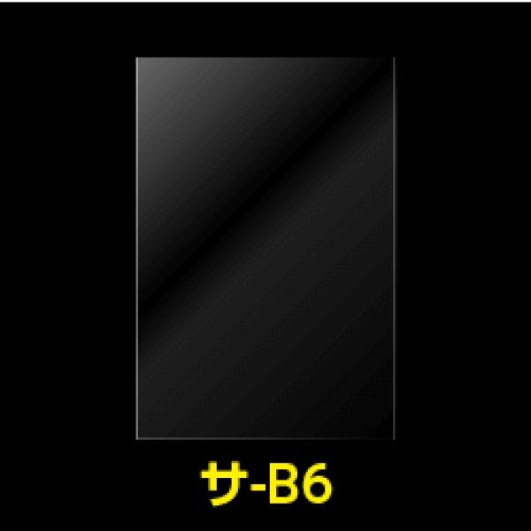 画像1: #30 テープなし B6用【100枚入】 (1)