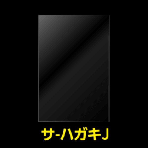 画像1: #30 OPP袋テープなし ハガキ1枚ぴったり【100枚】 (1)