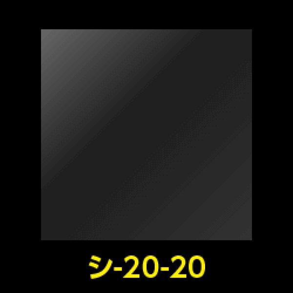画像1: #30 OPPシート 200x200【100枚】 (1)
