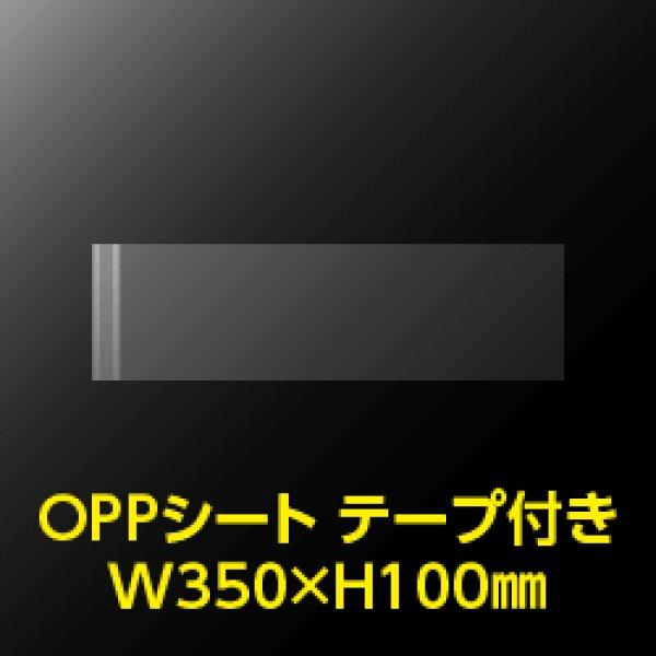 画像1: #30 OPPシート(テープ付) コミック・雑誌用帯 W350xH100【100枚】 (1)