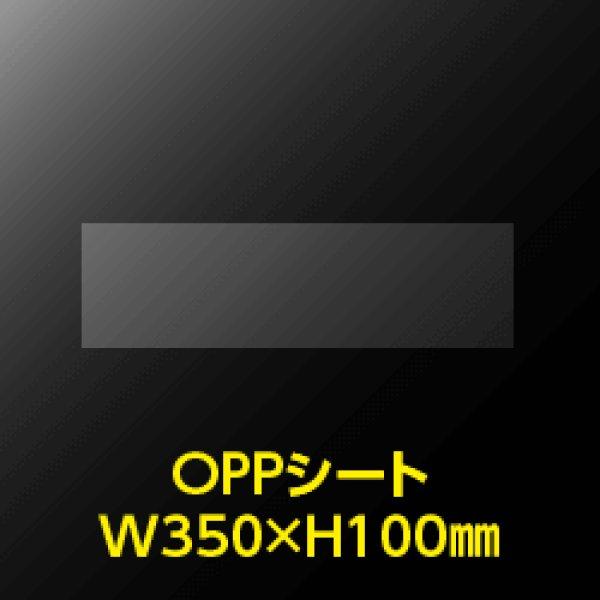画像1: #30 OPPシート コミック・雑誌用帯 W350xH100【100枚入】 (1)