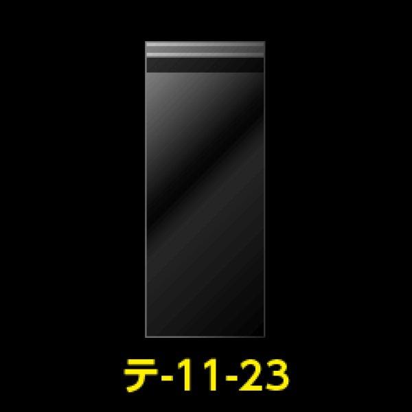 画像1: #30 OPP袋テープ付 110x230+40【100枚】 (1)
