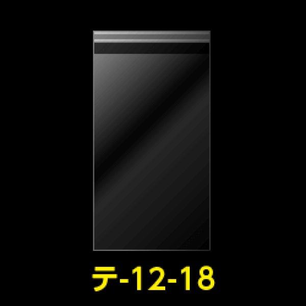 画像1: #30 OPP袋テープ付 120x180+40【100枚】 (1)