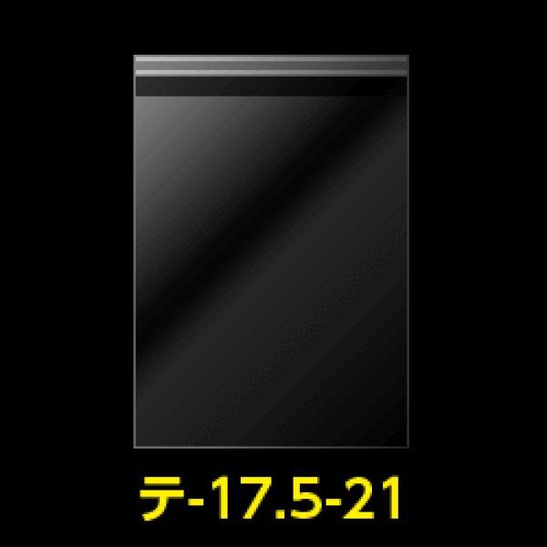 画像1: #30 OPP袋テープ付 175x210+40【100枚】 (1)