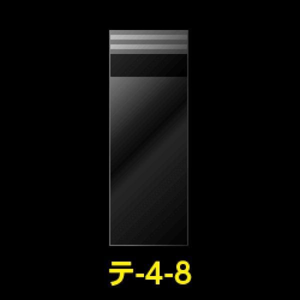 画像1: #30 OPP袋テープ付 40x80+30【100枚】 (1)