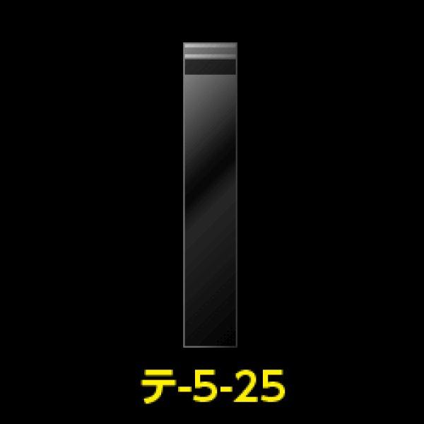画像1: #30 OPP袋テープ付 50x250+40【100枚】 (1)