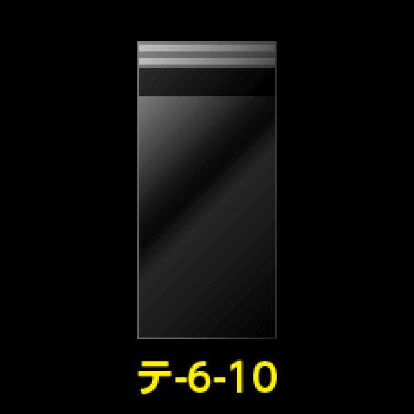 画像1: #30 OPP袋テープ付 60x100+30【100枚】 (1)