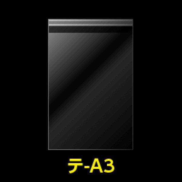 画像1: #30 OPP袋テープ付 A3用【100枚】 (1)
