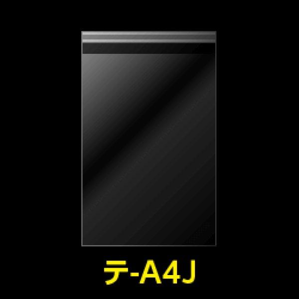 画像1: #30 OPP袋テープ付 A4用 ぴったりサイズ【100枚】 (1)