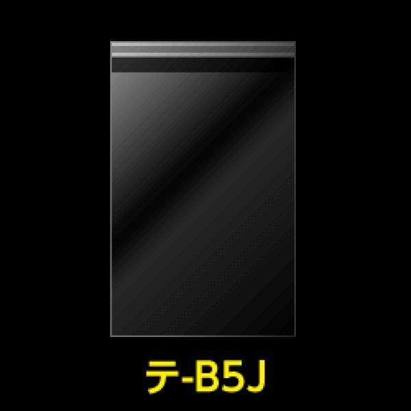画像1: #30 テープ付 B5用ぴったりサイズ 186x259+40mm【100枚入】 (1)