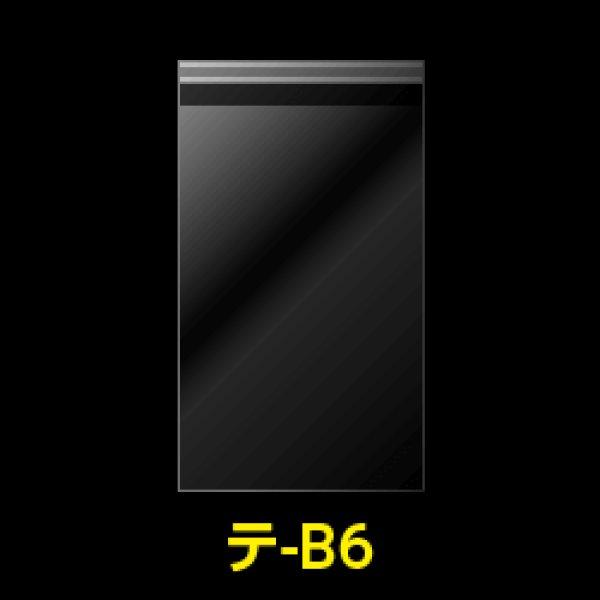 画像1: #30 テープ付 B6用【100枚入】 (1)
