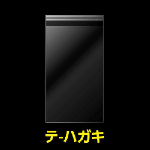 画像1: #30 OPP袋テープ付 ハガキ用【100枚】 (1)