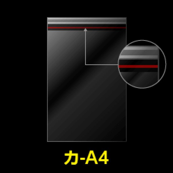 画像1: #30 OPP袋 カットテープ付 A4用【100枚】 (1)