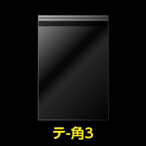 画像1: #30 テープ付 角3【100枚入】 (1)