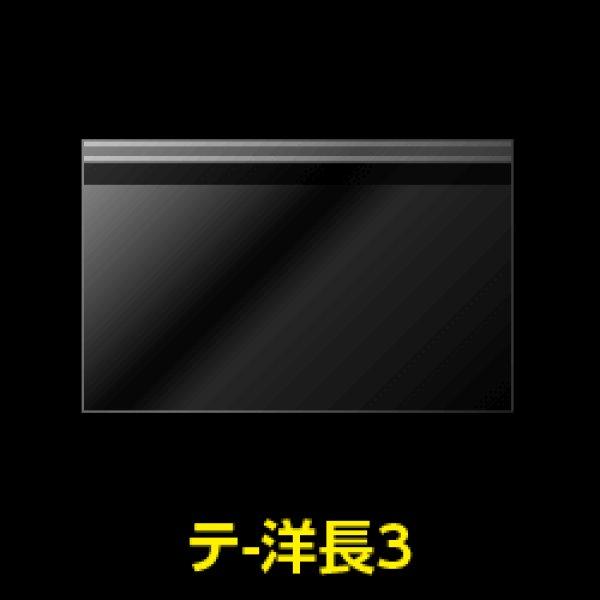 画像1: #30 テープ付 洋形長3【100枚入】 (1)