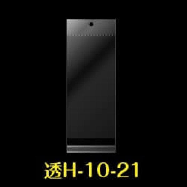 画像1: #30 OPP袋 透明ヘッダー付 100x210+30+30【100枚】 (1)