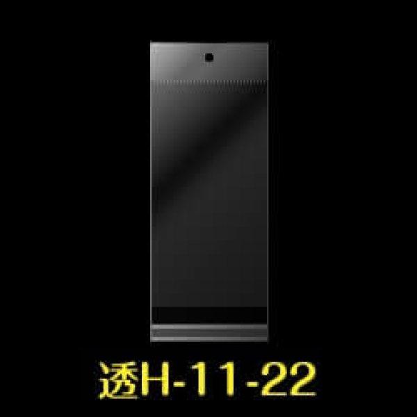 画像1: #30 OPP袋 透明ヘッダー付 110x220+30+30【100枚】 (1)