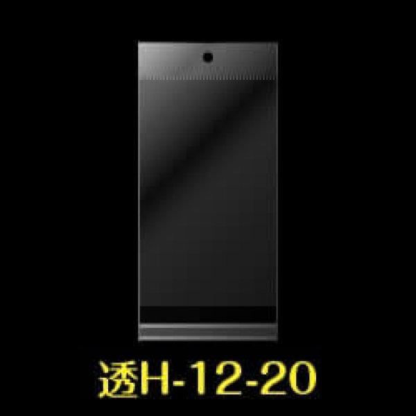 画像1: #30 OPP袋 透明ヘッダー付 120x200+30+30【100枚】 (1)
