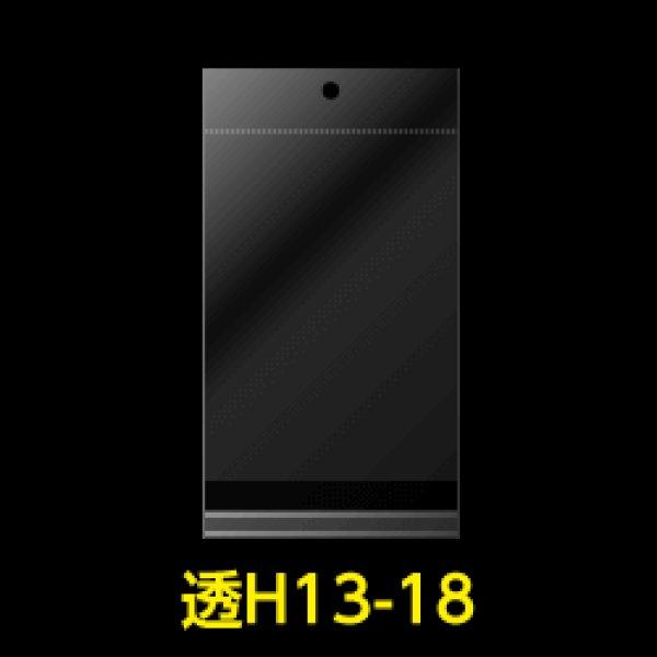 画像1: #30 OPP袋 透明ヘッダー付 130x180+30+30【100枚】 (1)