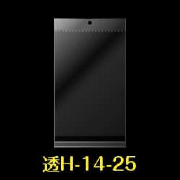 画像1: #30 OPP袋 透明ヘッダー付 140x250+40+30【100枚】 (1)