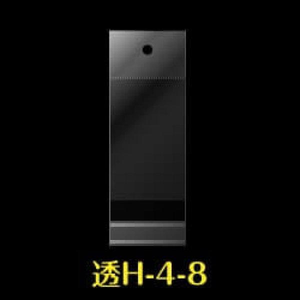 画像1: #30 OPP袋 透明ヘッダー付 40x80+30+30mm【100枚】 (1)