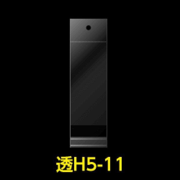画像1: #30 OPP袋 透明ヘッダー付 50x110+30+30【100枚】 (1)