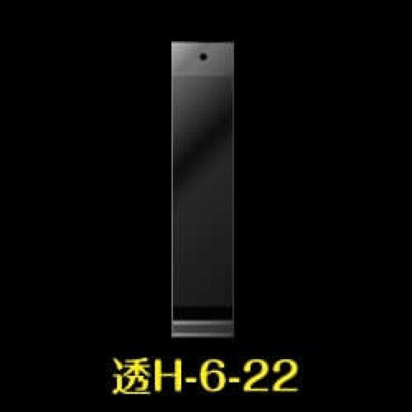 画像1: #30 OPP袋 透明ヘッダー付 60x220+30+30【100枚】 (1)