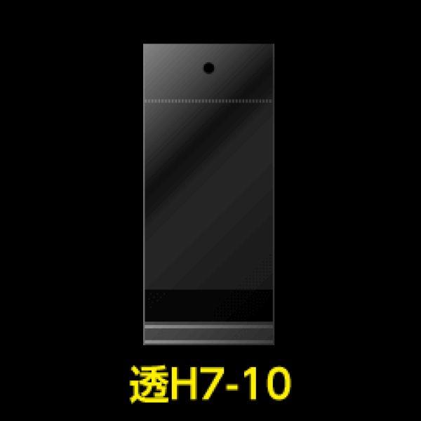 画像1: #30 OPP袋 透明ヘッダー付 70x100+30+30【100枚】 (1)