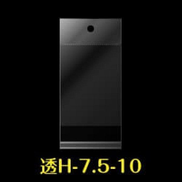 画像1: #30 OPP袋 透明ヘッダー付 75x100+30+30【100枚】 (1)
